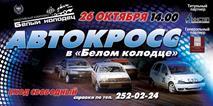 Автокросс в Воронеже, фото 1