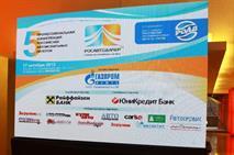 Пятая профессиональная конференция Росавтодилер-2013 завершилась, фото 11