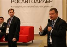 Пятая профессиональная конференция Росавтодилер-2013 завершилась, фото 2