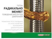 Castrol представил в Женеве масло с примесью титана, фото 2