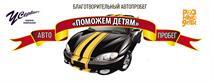 В Москве стартует автопробег «Поможем детям», фото 1