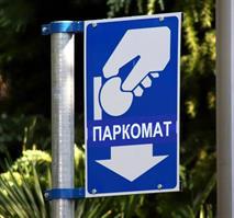 Платные парковки закроют для должников, фото 1