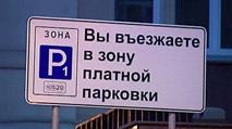 Зона платной парковки в Москве расширяется, фото 1