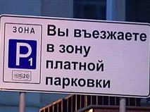 Платная парковка подорожает, фото 1