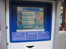 За парковку могут ввести прогрессивный тариф, фото 1