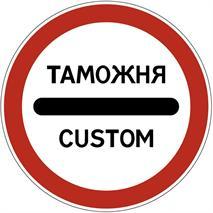 Дорожные знаки, фото 65