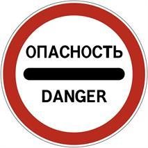 Дорожные знаки, фото 66