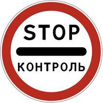 Дорожные знаки, фото 67