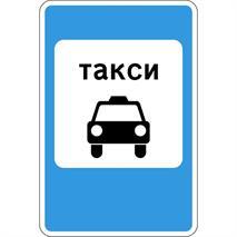 Дорожные знаки, фото 133