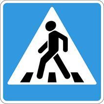 Дорожные знаки, фото 134