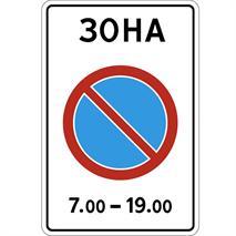 Дорожные знаки, фото 139