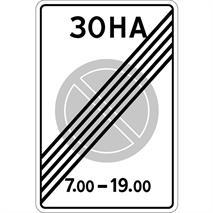 Дорожные знаки, фото 140