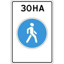 Дорожные знаки, фото 143