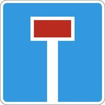 Дорожные знаки, фото 152