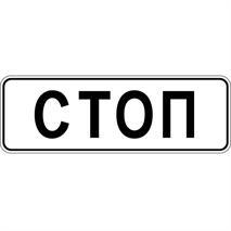 Дорожные знаки, фото 166