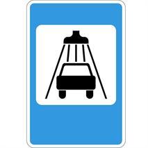Дорожные знаки, фото 176