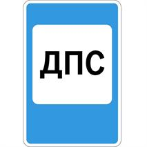 Дорожные знаки, фото 183