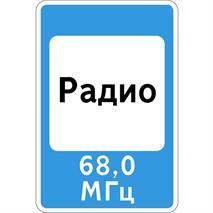 Дорожные знаки, фото 185