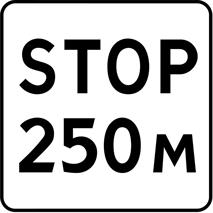 Дорожные знаки, фото 190