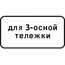 Дорожные знаки, фото 240