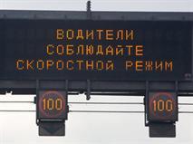 Ограничение скорости на дорогах сделают плавающим, фото 1