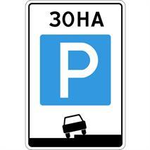 Дорожные знаки, фото 272