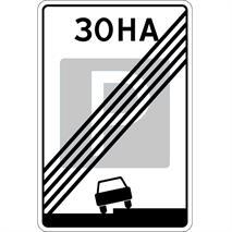 Дорожные знаки, фото 273