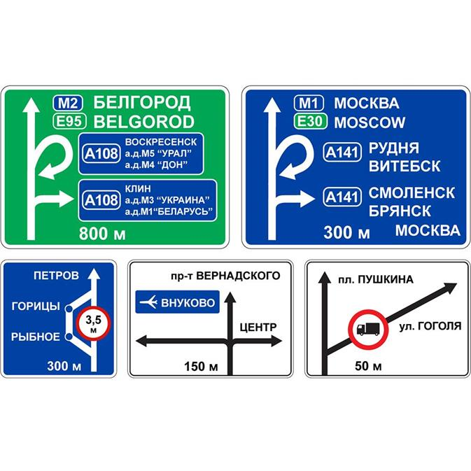 Дорожные знаки, фото 274