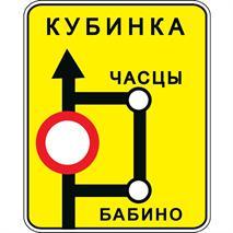 Дорожные знаки, фото 283