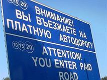 «Автодор» обещает постоянным клиентам скидки, фото 1