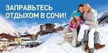 Сеть АЗС «Газпромнефть» разыгрывает билеты в Сочи, фото 1