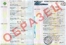 ПТС и свидетельство о регистрации оказались неофициальными документами, фото 1