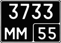 Образцы государственных регистрационных знаков транспортных средств, фото 3