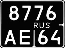 Образцы государственных регистрационных знаков транспортных средств, фото 4