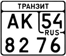 Образцы государственных регистрационных знаков транспортных средств, фото 8