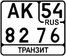 Образцы государственных регистрационных знаков транспортных средств, фото 9