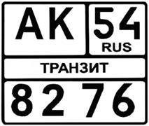 Образцы государственных регистрационных знаков транспортных средств, фото 10