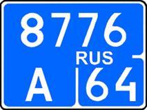Образцы государственных регистрационных знаков транспортных средств, фото 14