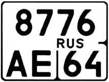 Образцы государственных регистрационных знаков транспортных средств, фото 18