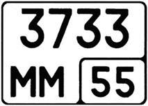 Образцы государственных регистрационных знаков транспортных средств, фото 19