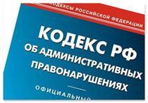 Кодекс РФ об административных правонарушениях (извлечения)