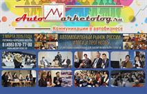 """""""Автомобильный рынок России: итоги и прогнозы"""", фото 1"""