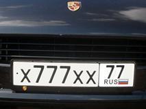 Номер серии АМР продают в Москве за 15 млн. рублей, фото 1