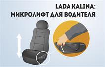 Lada Kalina стала удобней для водителя, фото 1