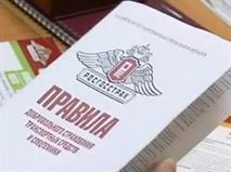 Центробанк запретил «Росгосстраху» продавать полисы ОСАГО