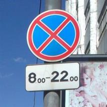В Москве разрешат парковаться под запрещающими знаками, фото 1