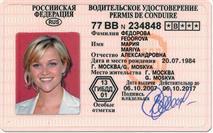 Как получить или поменять водительское удостоверение, фото 1