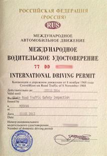Как получить международные водительские права, фото 1