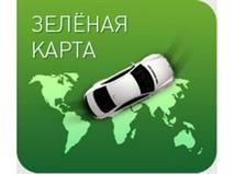 «Зеленая карта» на автомобиль, фото 1
