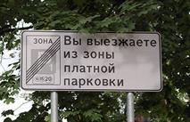 Парковка в спальных районах Москвы будет стоить 40 рублей, фото 1